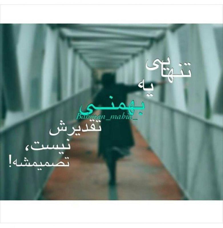 عکس نوشته برای متولدین بهمن