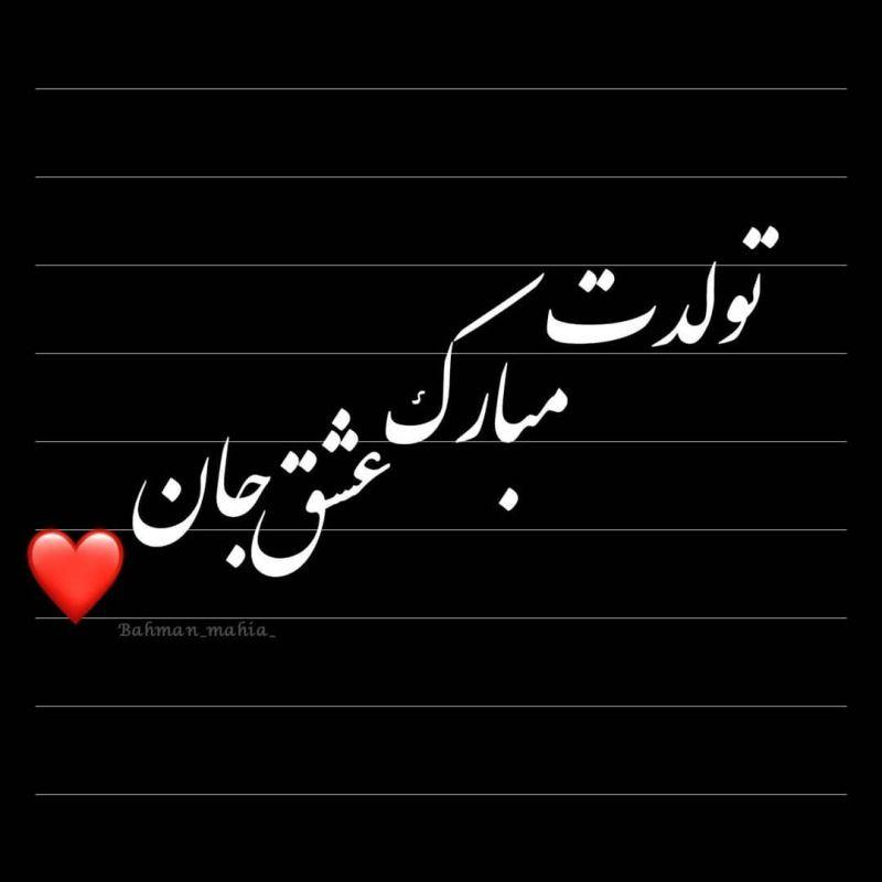عکس نوشته بهمن ماهی جان تولدت مبارک