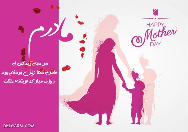 نوشته تبریک روز مادر
