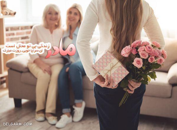 تبریک غمگین روز مادر