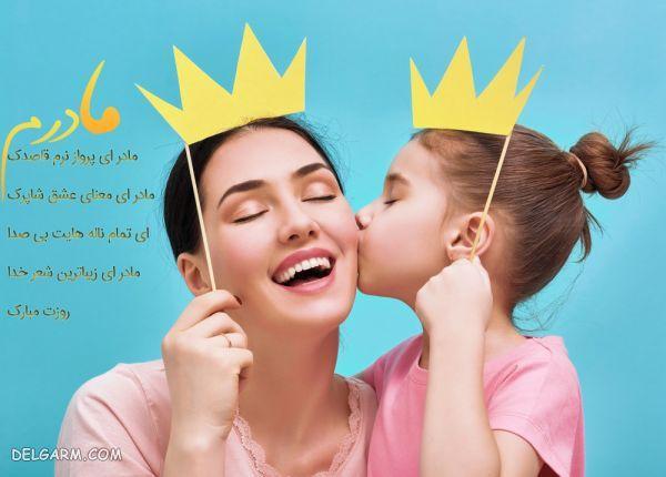 تبریک روز مادر برای بیو