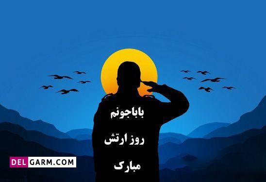 عکس روز ارتش برای پدر