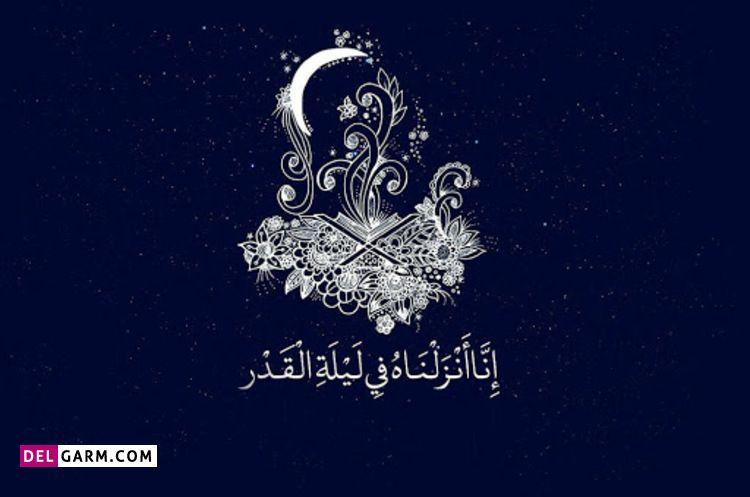 شب بیست و سوم ماه رمضان