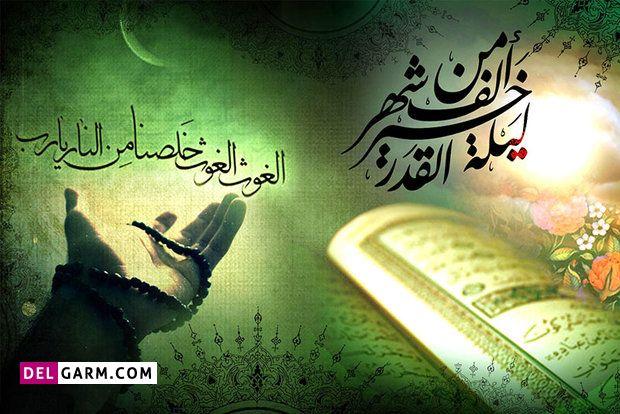 اعمال و دعاهای شب بیست و سوم ماه رمضان