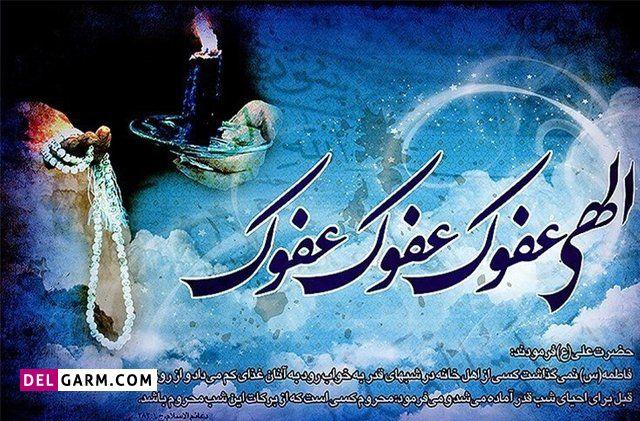 فضیلت شب بیست و یکم ماه رمضان