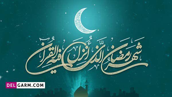 انشا با موضوع ماه رمضان