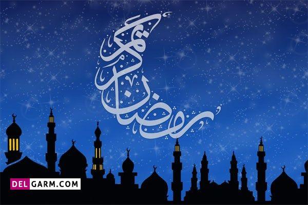 انشا خاطره ای از ماه رمضان