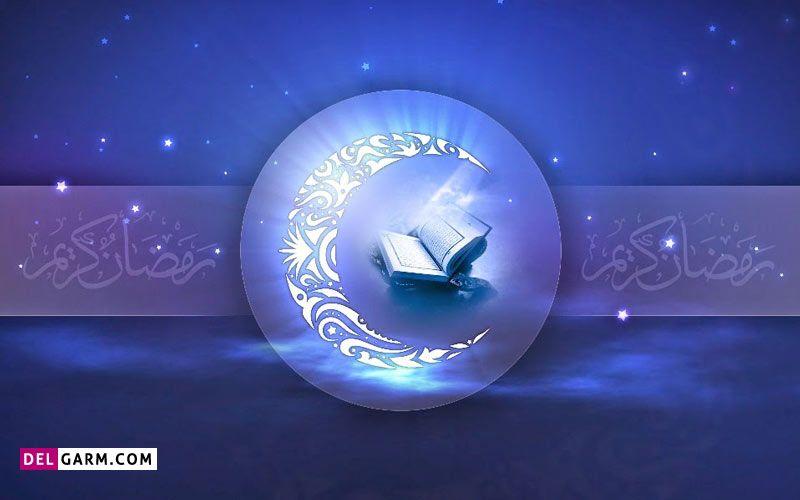 انشا برای ماه رمضان