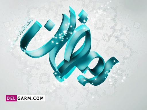اعمال روز ششم ماه رمضان