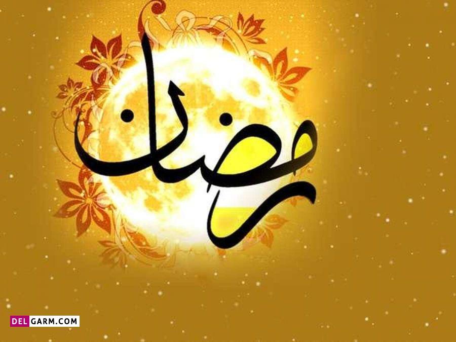 اعمال روز دوازدهم ماه رمضان