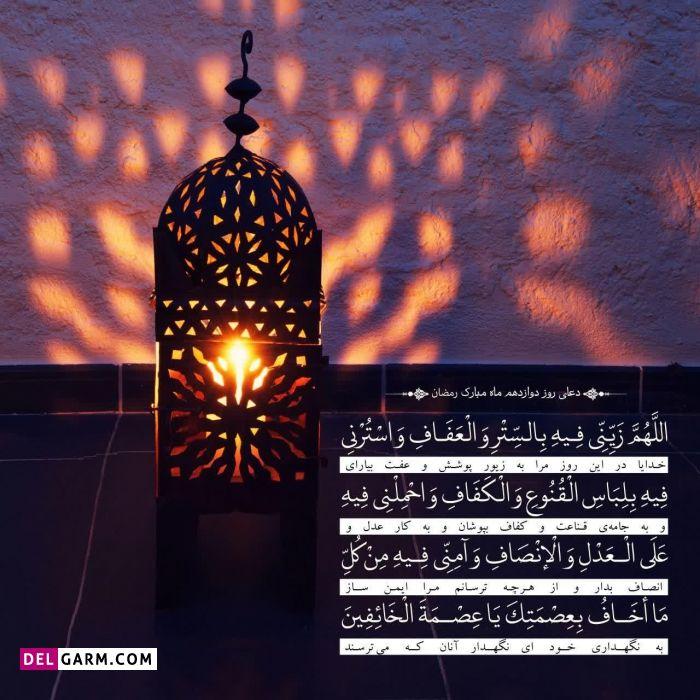عکس دعای روز دوازدهم ماه رمضان