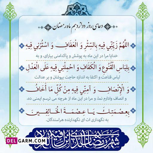 عکس های دعای روز دوازدهم ماه رمضان