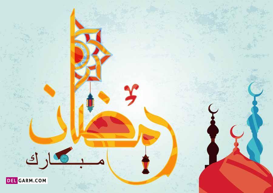 اعمال روز سیزدهم ماه رمضان