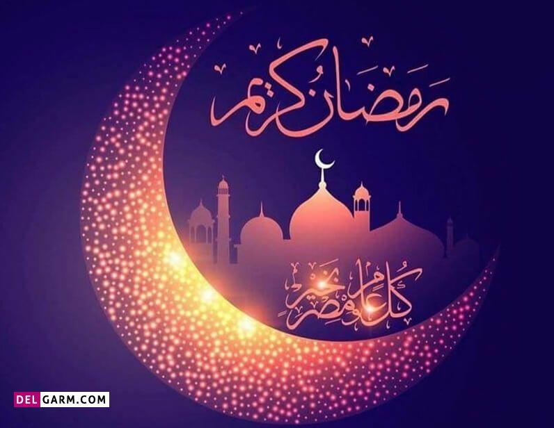 اعمال روز چهاردهم ماه رمضان