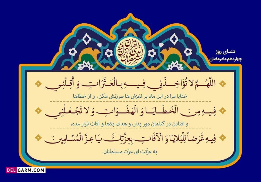 عکس  دعای چهاردهم ماه رمضان