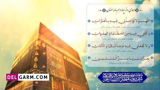 عکس های دعای روز چهاردهم ماه رمضان