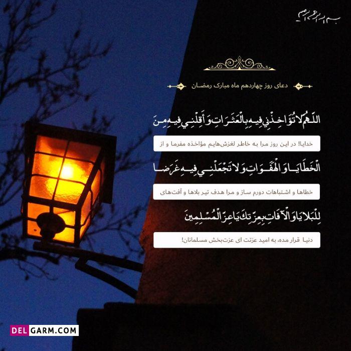 عکس دعای روز چهاردهم ماه رمضان