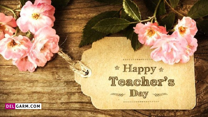 متن زیبای تبریک روز معلم