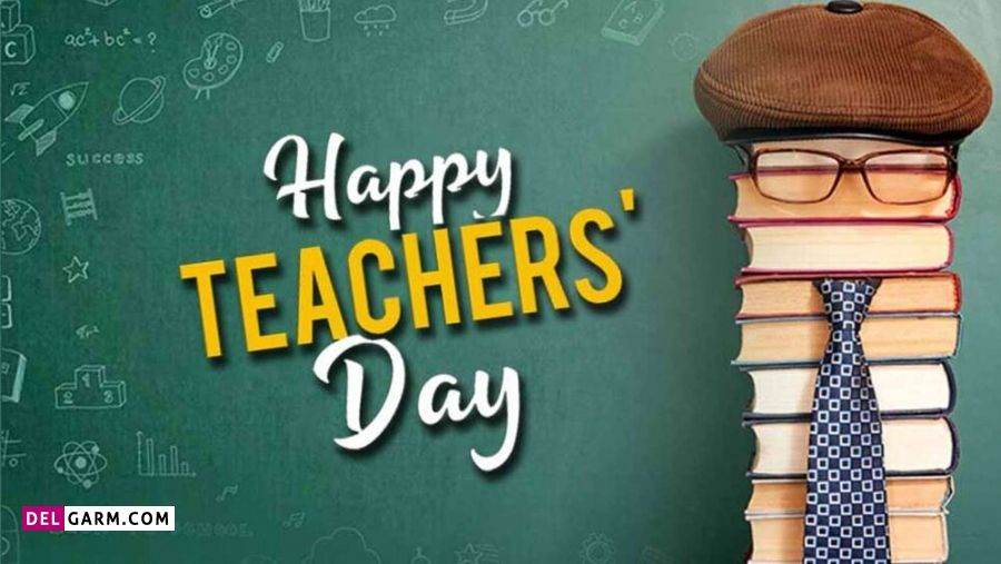 متن کوتاه تبریک روز معلم