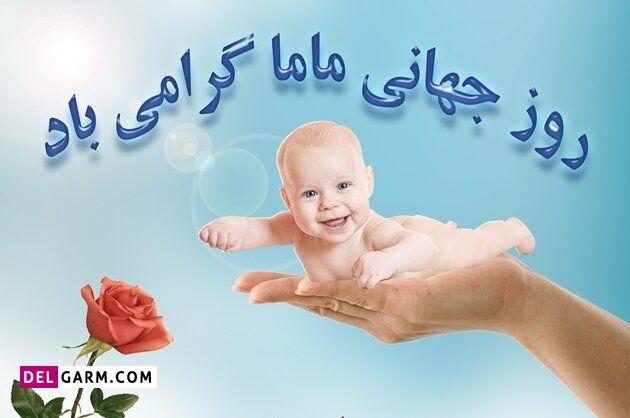 تبریک روز جهانی ماما