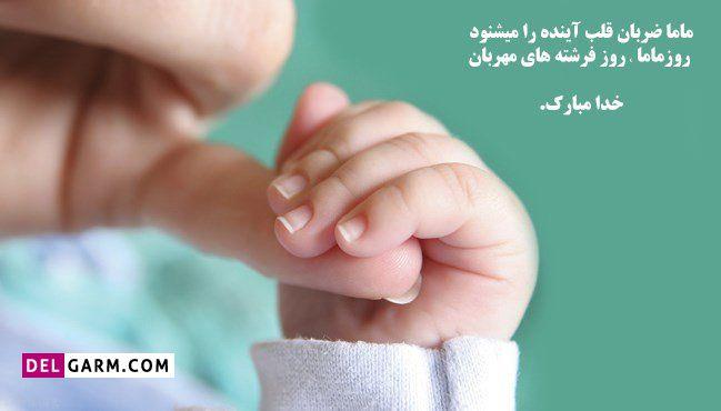 متن درمورد روز جهانی ماما