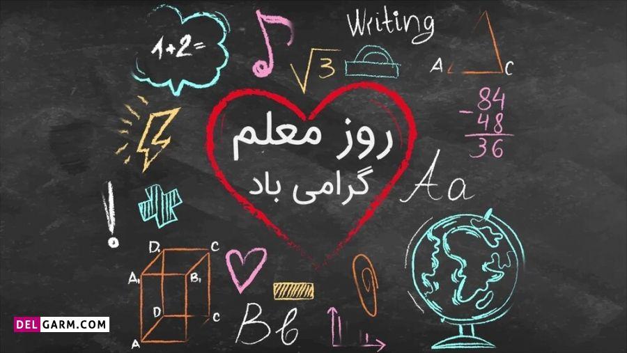 آهنگ درمورد روز معلم