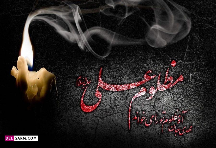 متن روضه شهادت امام علی