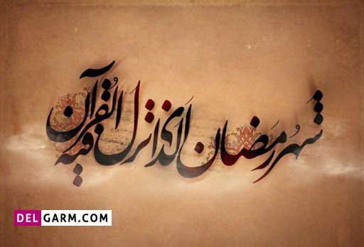 اعمال روز بیست و نهم ماه رمضان