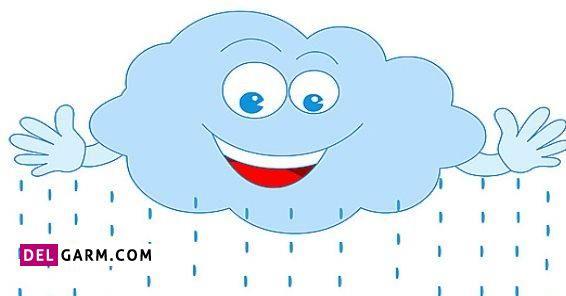 چگونگی تشکیل باران برای کودکان