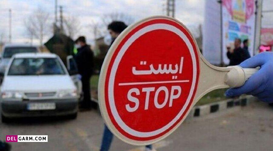 محدودیت های سفر در عید فطر