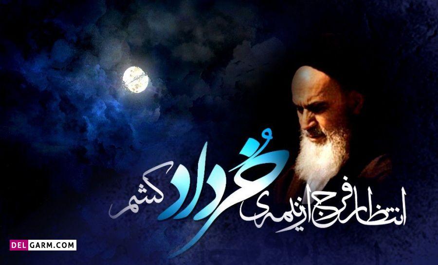 شعر سالگرد امام خمینی