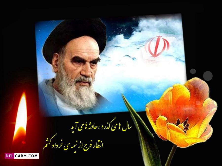 شعر درمورد سالگرد رحلت امام خمینی