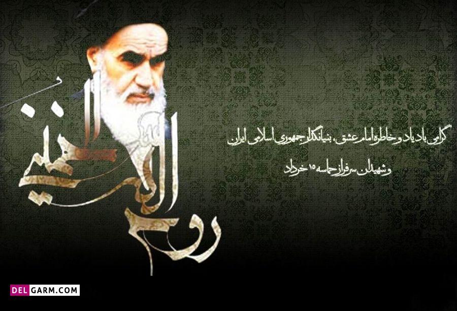 عکس قیام خونین 15 خرداد