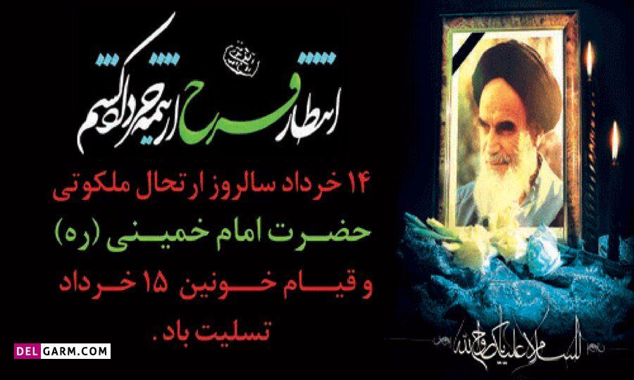 عکس تسلیت سالگرد امام خمینی و قیام 15 خرداد