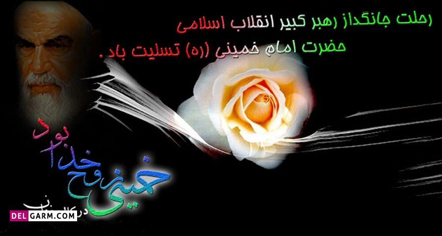 عکس نوشته قیام 15 خرداد