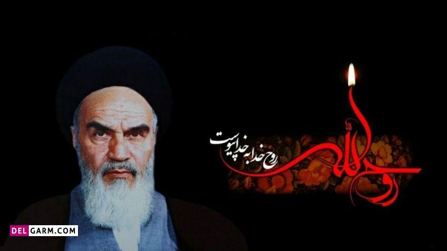 عکس نوشته تسلیت رحلت امام خمینی