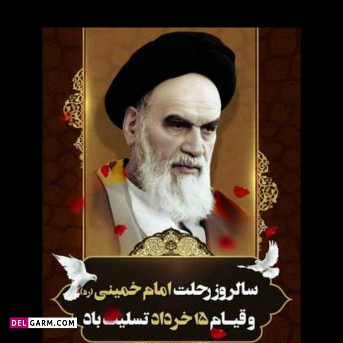عکس از رحلت امام خمینی