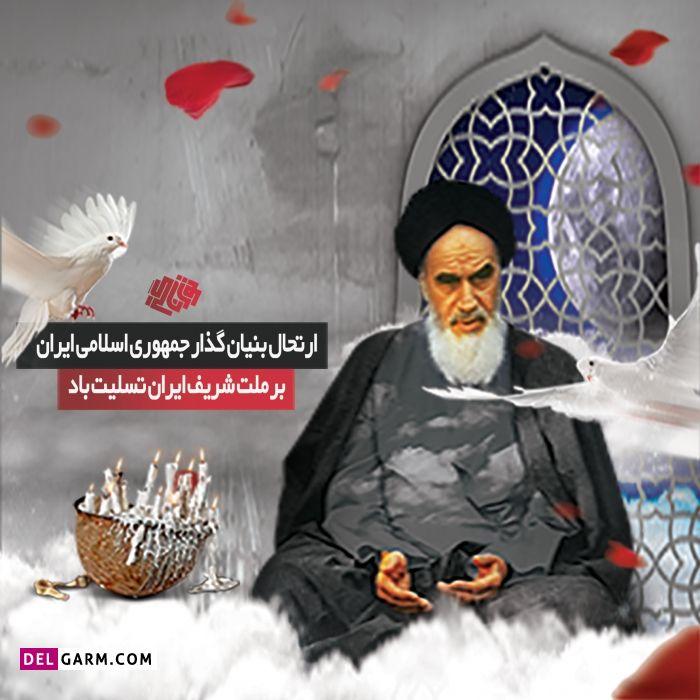 عکس برای سالگرد رحلت امام خمینی