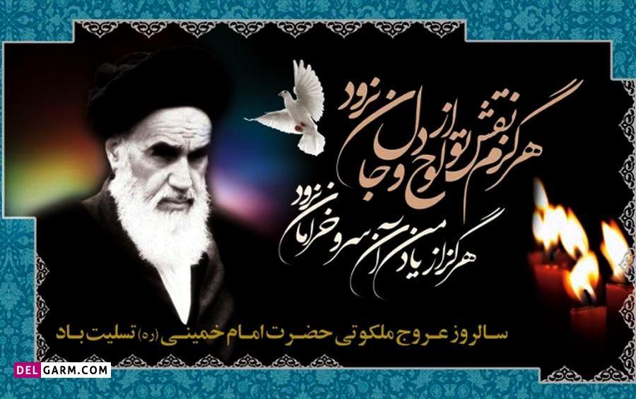 عکس رحلت روح الله خمینی