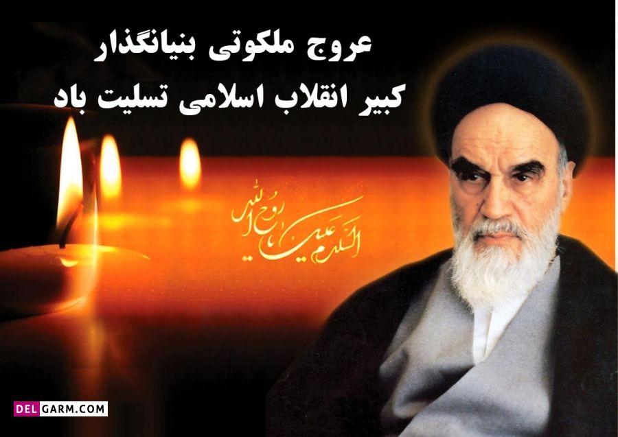 عکس و متن رحلت امام خمینی