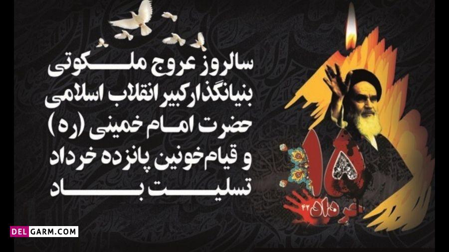 عکس سالروز رحلت امام خمینی