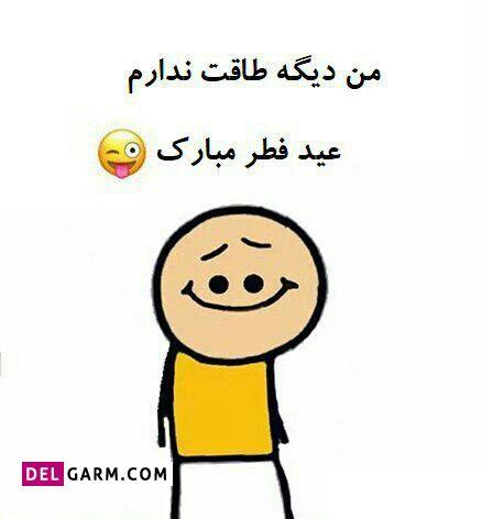 عکس من دیگه طاقت ندارم عید فطر مبارک
