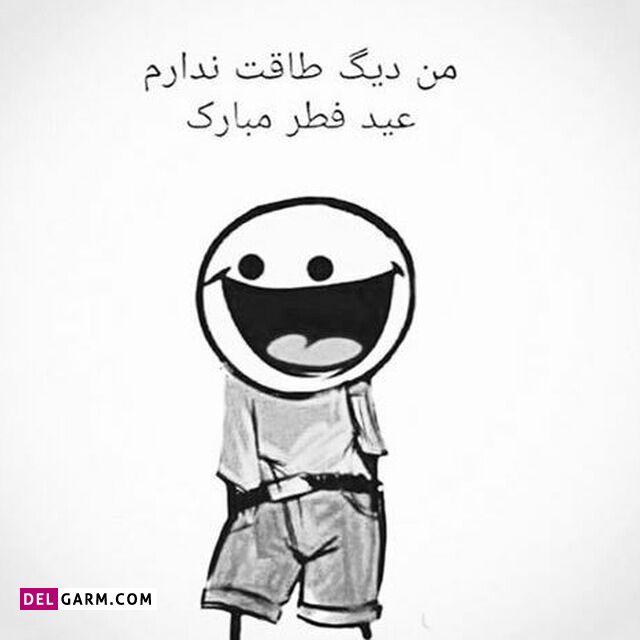 من دیگه طاقت ندارم عید فطر مبارک