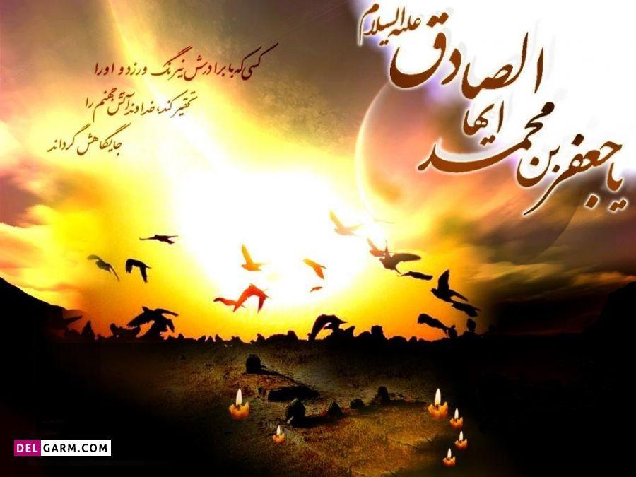 عکس از شهادت امام صادق