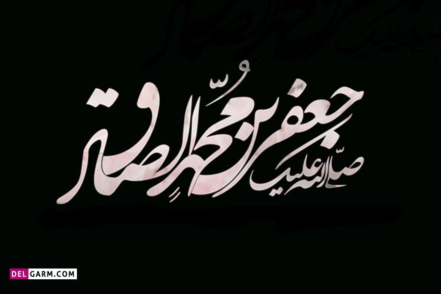 عکس برای شهادت امام صادق