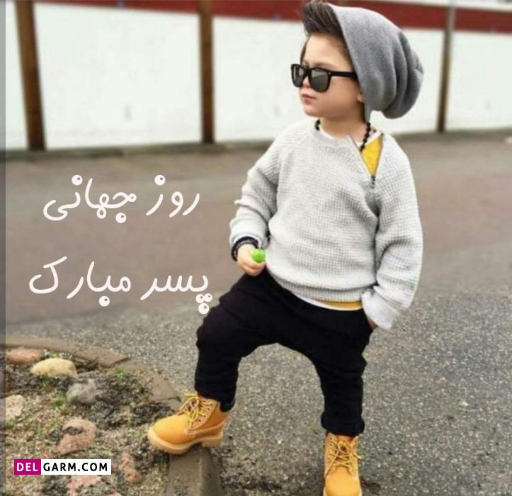 عکس درباره روز جهانی پسر