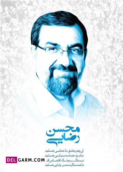 عکس محسن رضایی برای انتخابات 1400