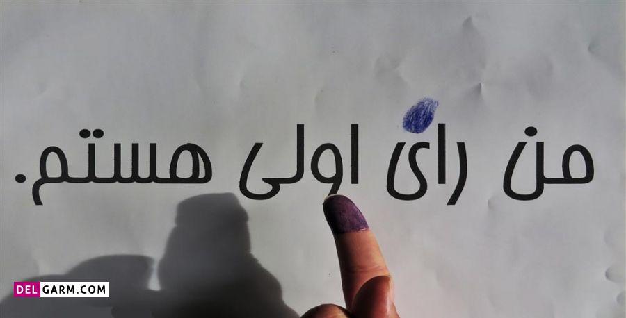 عکس رای اولیم