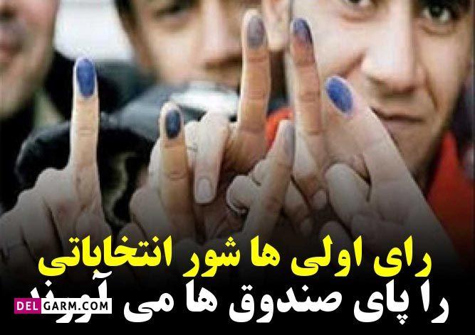 عکس برای رای اولی ها