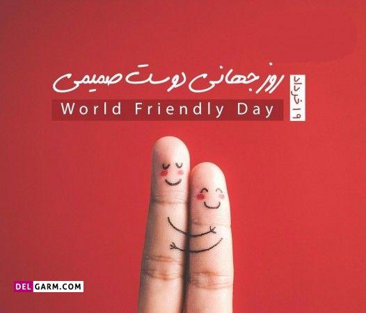 عکس روز جهانی دوست
